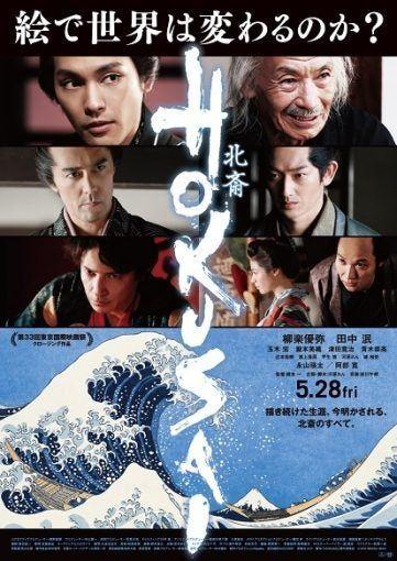 映画「HOKUSAI」_a0061057_11173590.jpg