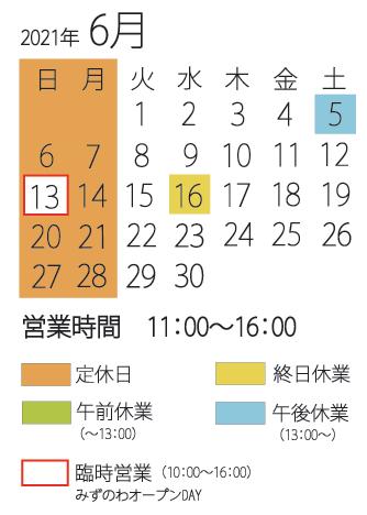 【更新】6月みずのわカレンダー_d0255366_19004490.png