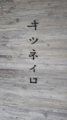 ギャラリーカフェ えんじ へ!_d0165772_20535736.jpg