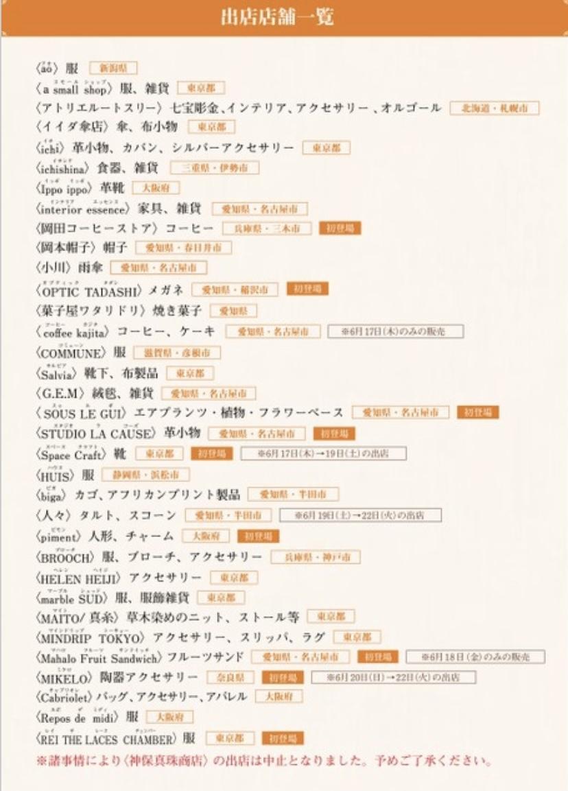 JR名古屋髙島屋[暮らしのSTORE展] 6/17 - 22_d0238580_16331581.jpeg