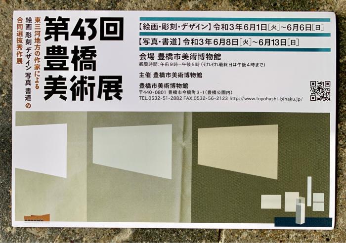 東三河地方の作家による合同選抜秀作展、『豊橋美術展』が開催されます。_c0080503_21101201.jpg