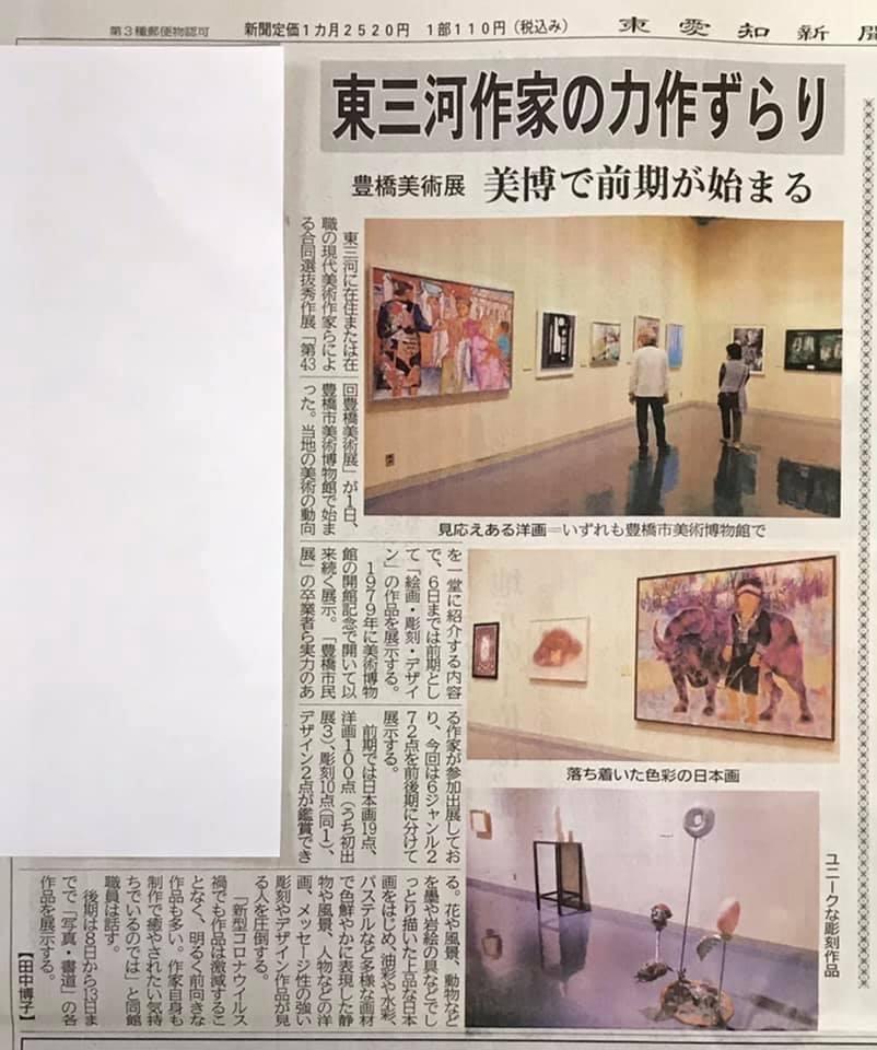 東三河地方の作家による合同選抜秀作展、『豊橋美術展』が開催されます。_c0080503_21111613.jpg