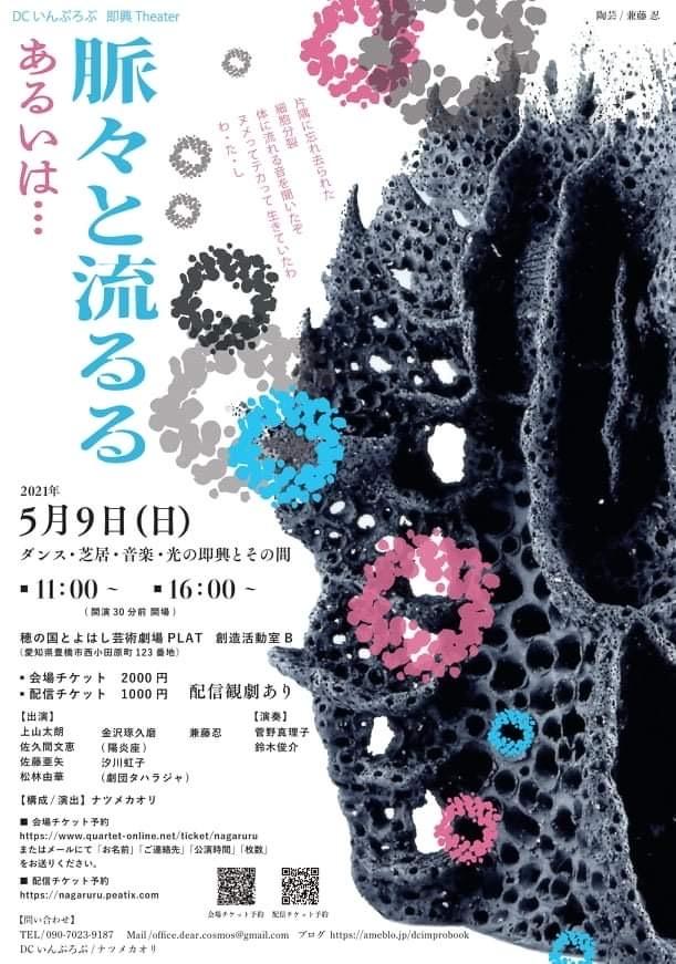 東三河地方の作家による合同選抜秀作展、『豊橋美術展』が開催されます。_c0080503_21115407.jpg