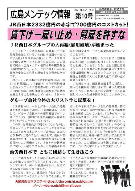 広島メンテック情報第10号~賃下げー雇い止め・解雇を許すな_d0155415_10354648.jpg