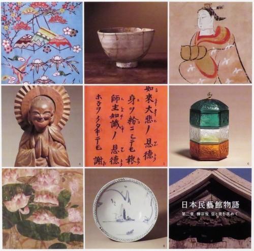 日本民藝館へ。「改修記念名品展Ⅰ」を開催中。会期6月27日まで。_a0279738_16523076.jpg