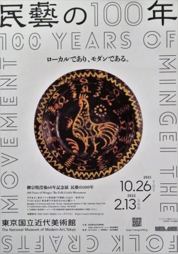日本民藝館へ。「改修記念名品展Ⅰ」を開催中。会期6月27日まで。_a0279738_16561374.jpg