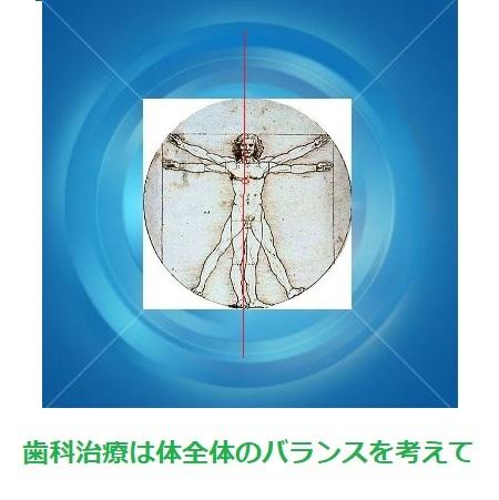 体全体のバランスを考えた歯科治療_d0338857_07365814.jpg