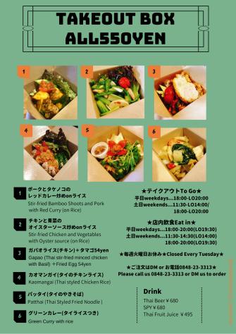 タイ国料理タンタワン★テイクアウト強化期間限定メニュー追加!_d0144077_17045503.png