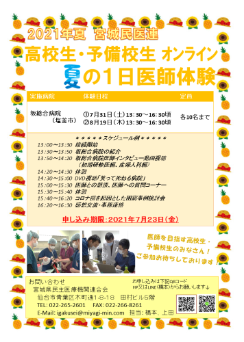 2021年夏 坂総合病院一日医師体験オンラインのお知らせ_b0151395_10512261.png