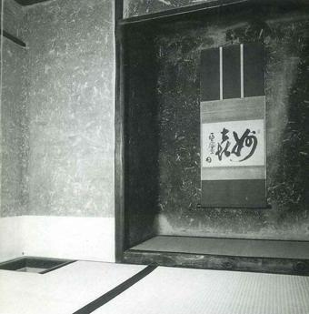 如庵の写し、大磯の茶室「城山庵」を見学しました。_c0195909_12101012.jpg