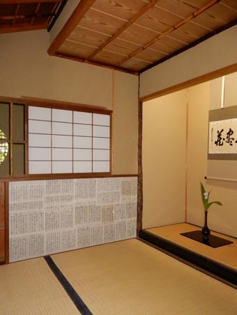 如庵の写し、大磯の茶室「城山庵」を見学しました。_c0195909_12104820.jpg