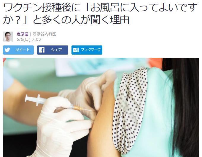 ワクチン接種後に「お風呂に入ってよいですか?」と多くの人が聞く理由_e0156318_07440135.png