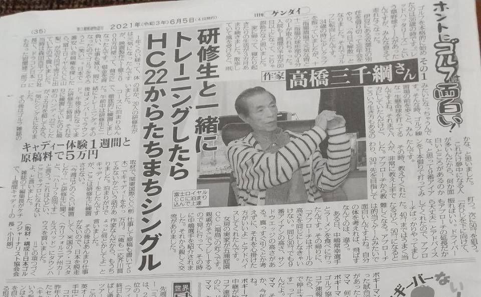 日刊ゲンダイ「ホントにゴルフは面白い」インタビュー掲載(全4回)_c0040728_14524631.jpg