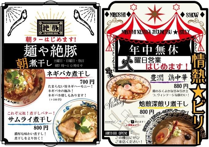 朝煮干し&火曜日営業_e0132147_08331271.jpeg