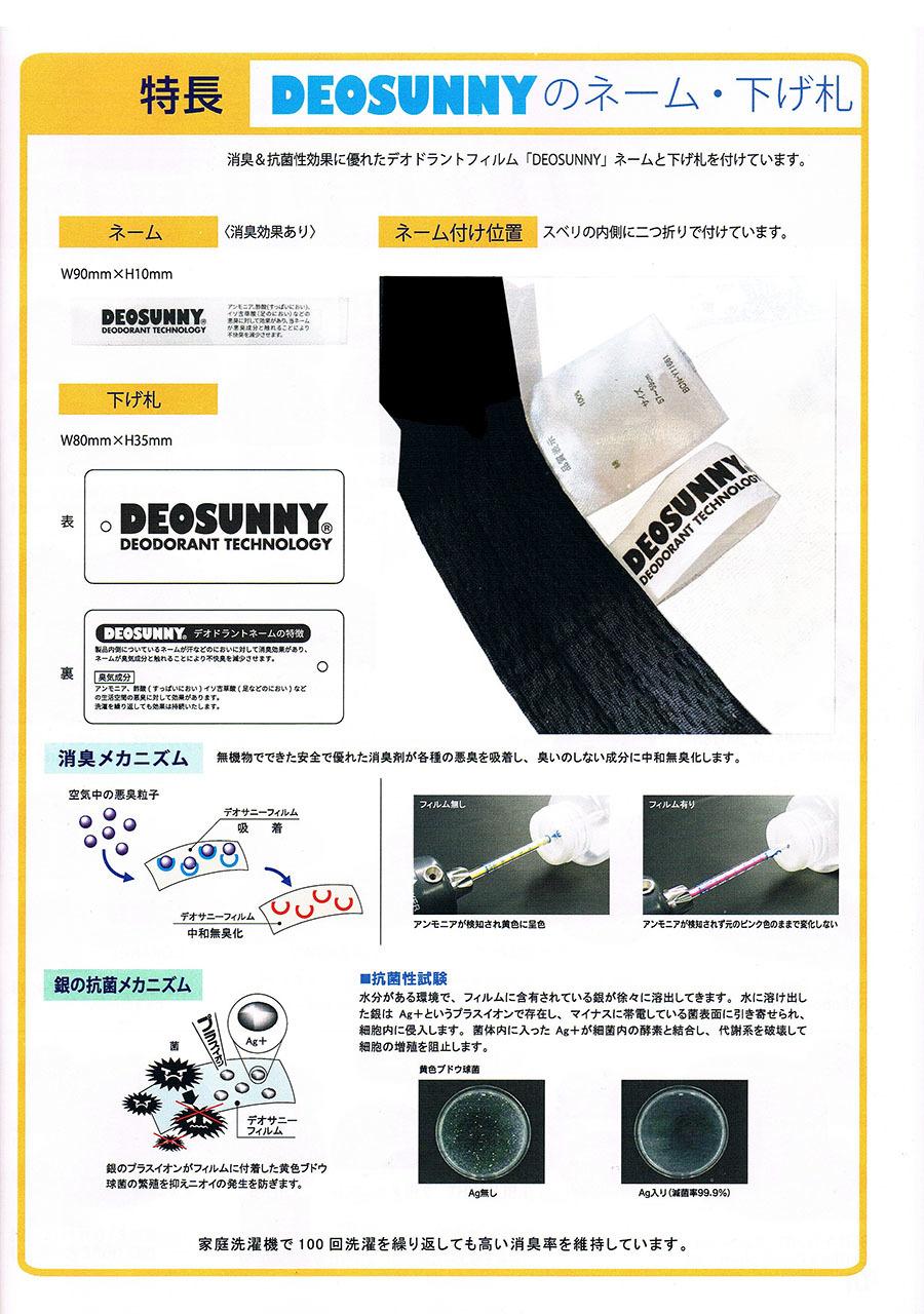 2021 抗菌・抗ウイル「スクレンゼ®バケットハット」入荷!_e0293755_12392053.jpg