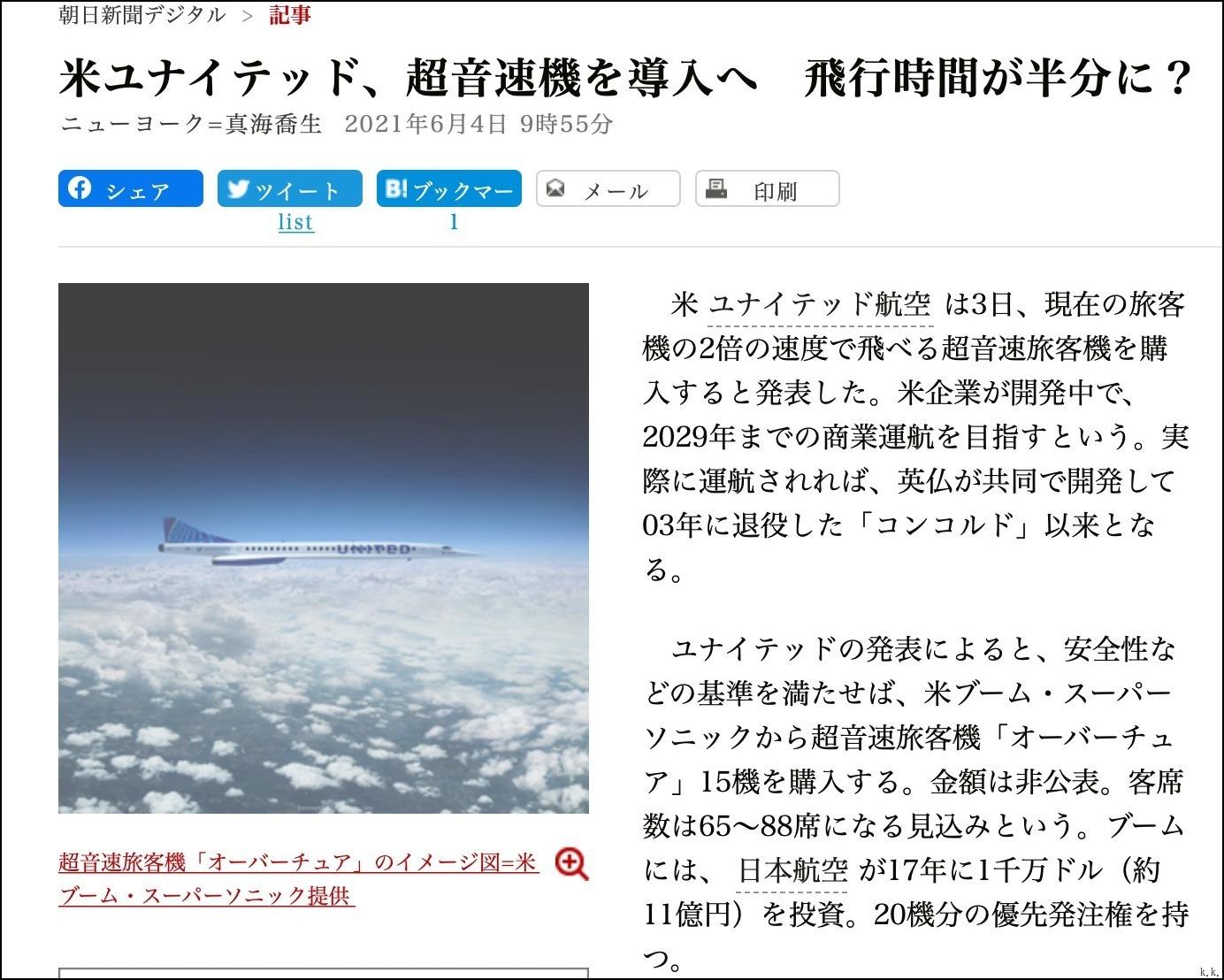 <米ユナイテッド、超音速機を導入へ 飛行時間が半分に>_a0031363_19370189.jpg