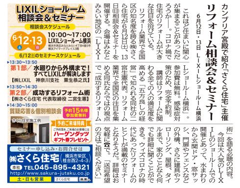 リフォーム相談会&セミナー_e0190287_13284000.jpg