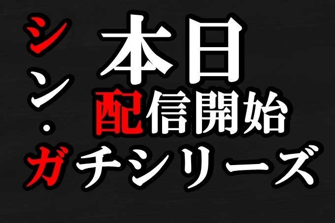 【本日、シン・ガチシリーズ配信開始】んの巻_f0236990_07533830.jpg