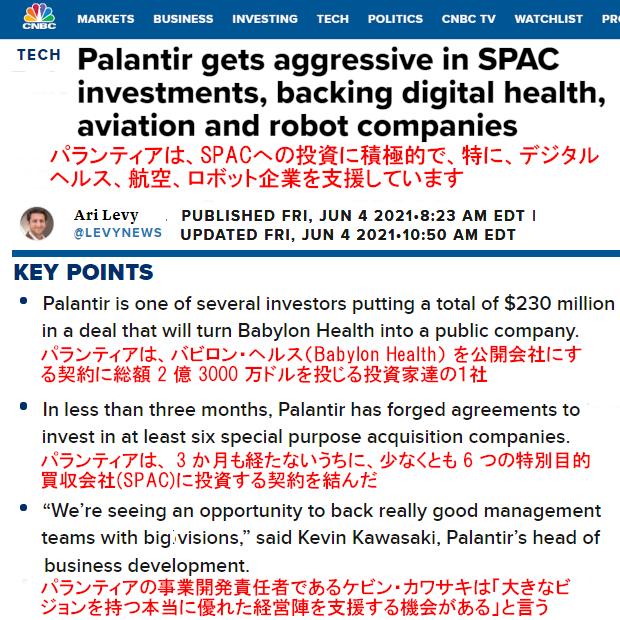 SPACの活用例、データ分析ソフトウェア開発会社のパランティア(Palantir)のケース_b0007805_22583307.jpg