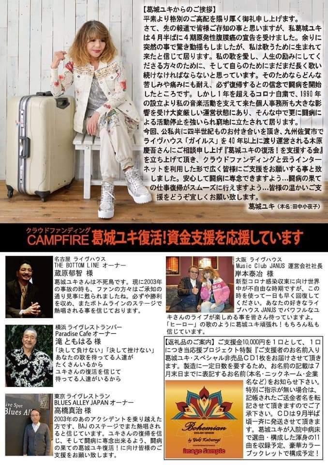 葛城ユキ姉さん~復活へのクラウドファンディング・LiVEお願いです。_b0183113_23374060.jpg