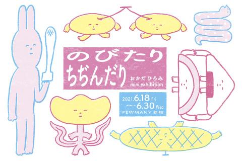 6/18~6/30 おかだひろみさん mini exhibition 【のびたりちぢんだり】 開催のお知らせ_f0010033_13372558.jpg