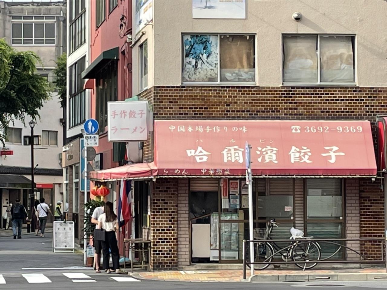 6月6日 堀切菖蒲園 哈爾濱餃子_a0317236_07092094.jpeg