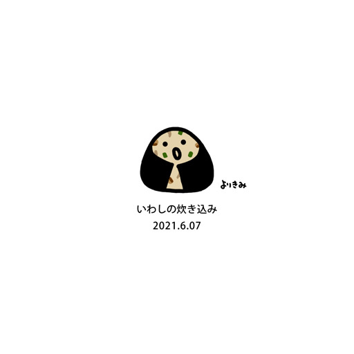 【おにぎり記録帳2021】No.480_c0327737_18304535.jpg