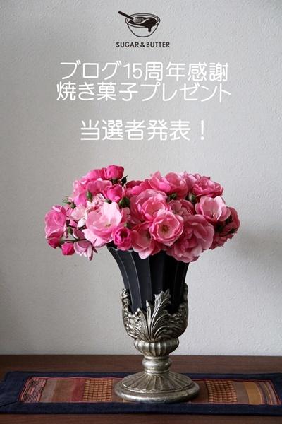 焼き菓子プレゼント 当選者発表です!!_b0105661_09552787.jpg