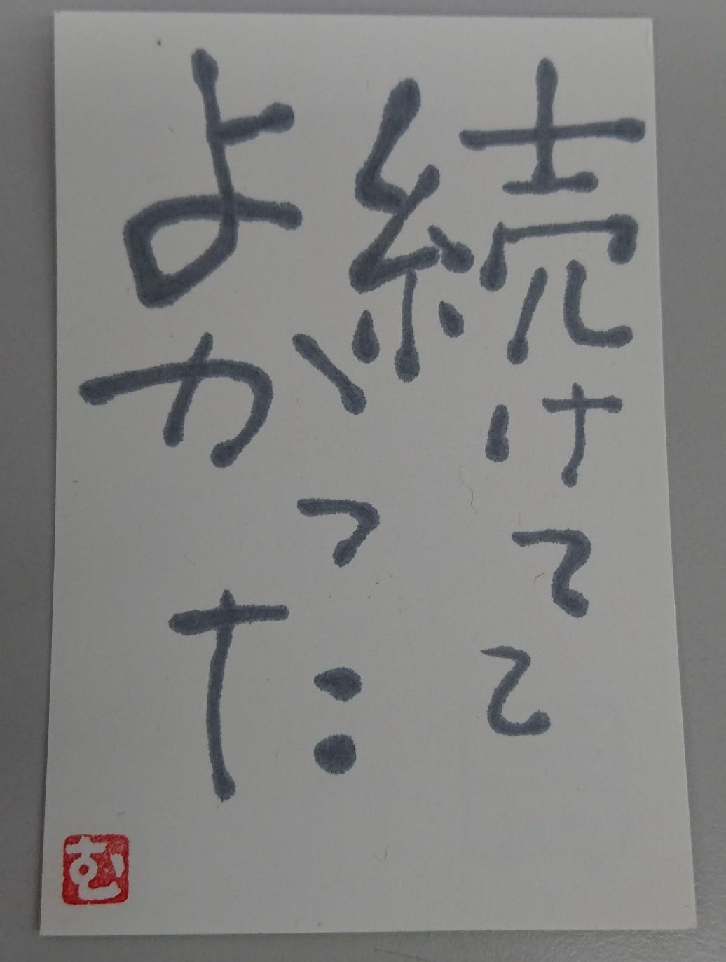 仙台市内の風景印82局☆展示中!_b0124466_14363398.jpg