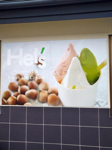 つくりたて生アイスのお店♪_f0147585_15252340.jpg