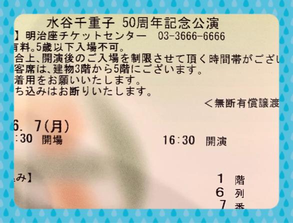 水谷千重子50周年記念公演 ⛩_f0143188_23181668.jpg