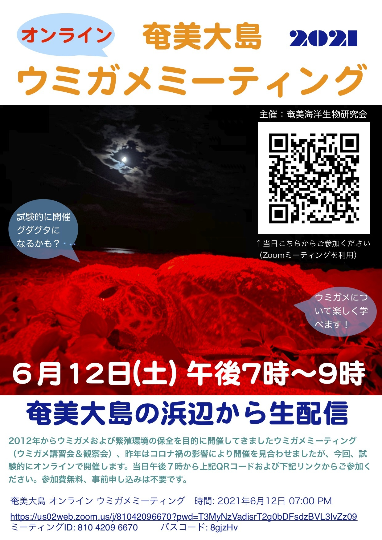 6/12 オンライン ウミガメミーティング開催_a0010095_16334185.jpg