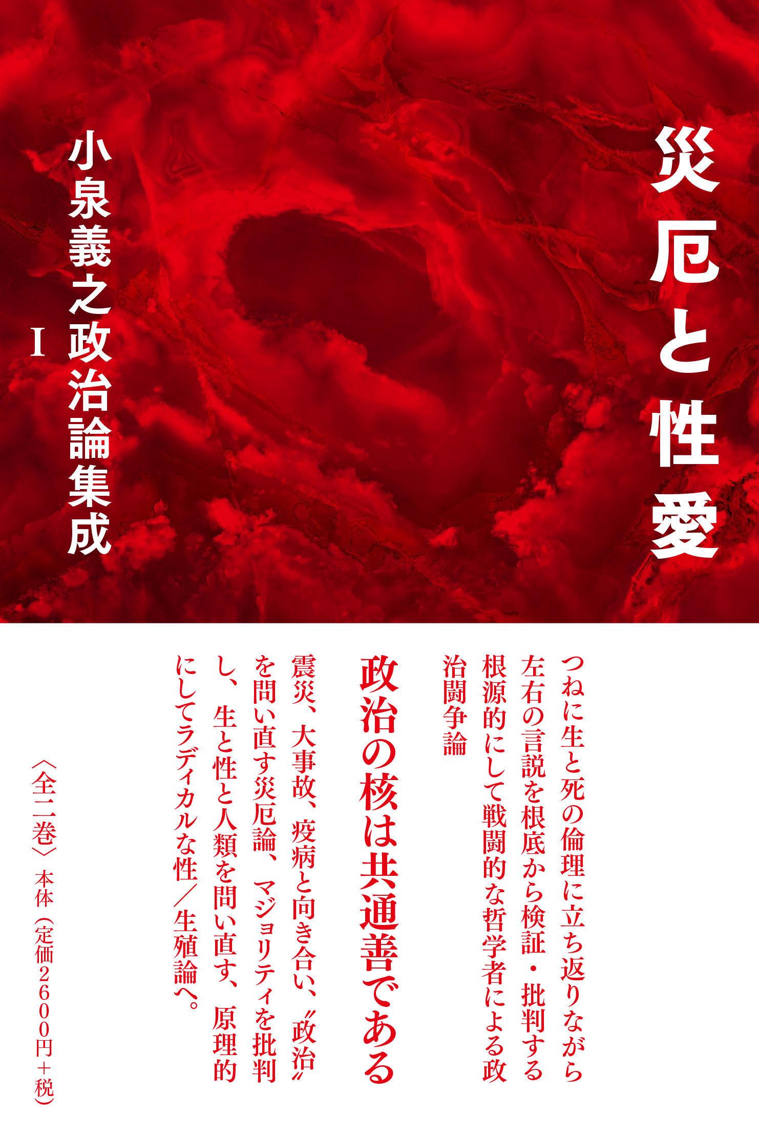 月曜社2021年7月新刊:『小泉義之政治論集成』全2巻_a0018105_12502195.jpg