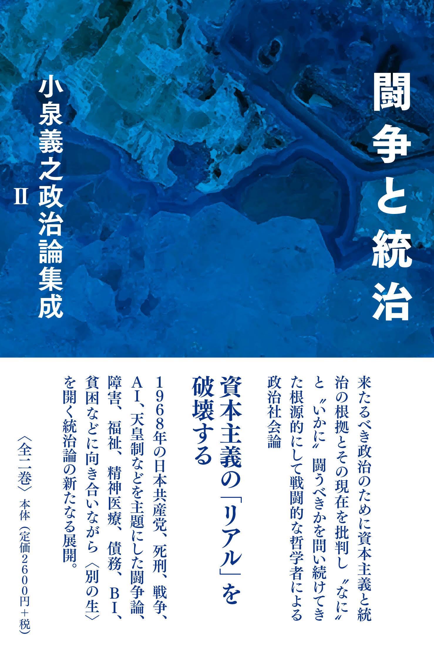 月曜社2021年7月新刊:『小泉義之政治論集成』全2巻_a0018105_12502750.jpg