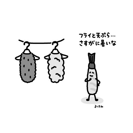 「エビの衣替え・2021年夏」_b0044915_15513728.jpg