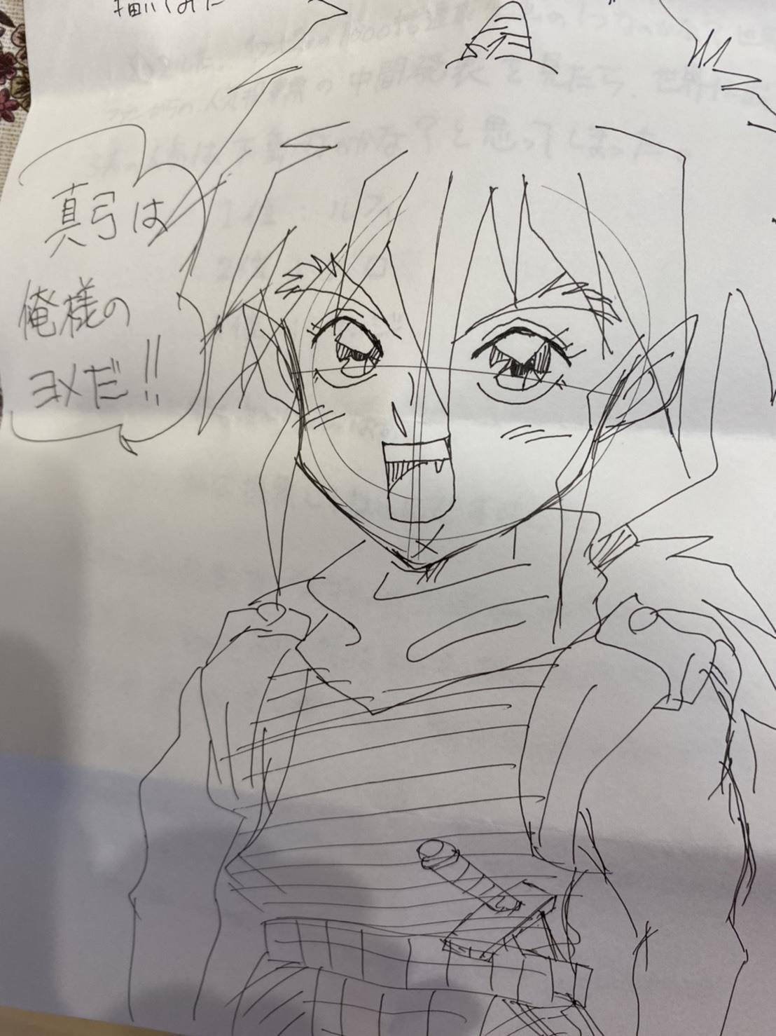 虎王ファンに、偽イクラサイン(笑)_a0163623_01025508.jpg