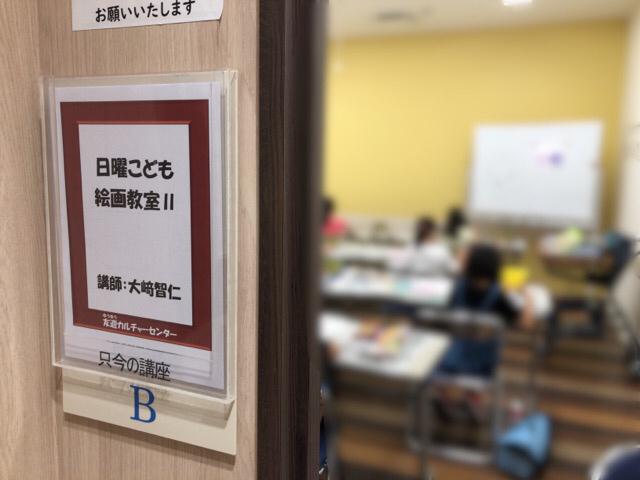 アピタ稲沢、友遊カルチャー、日曜こども絵画教室II_f0373324_16215300.jpg