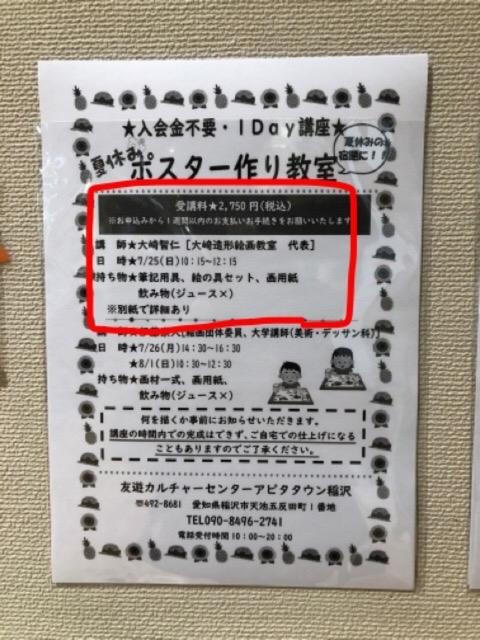 アピタ稲沢、友遊カルチャー、ポスター作り講座開催します。_f0373324_16260725.jpg