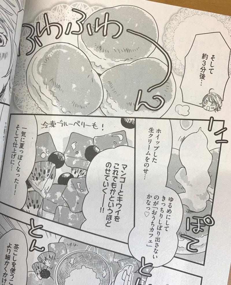 ごはん日和「ふわふわパンケーキ」_d0118933_10222637.jpg