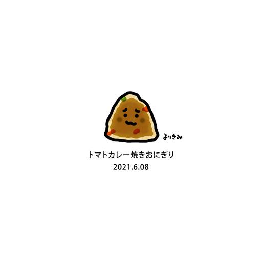 【おにぎり記録帳2021】No.481_c0327737_10503392.jpg