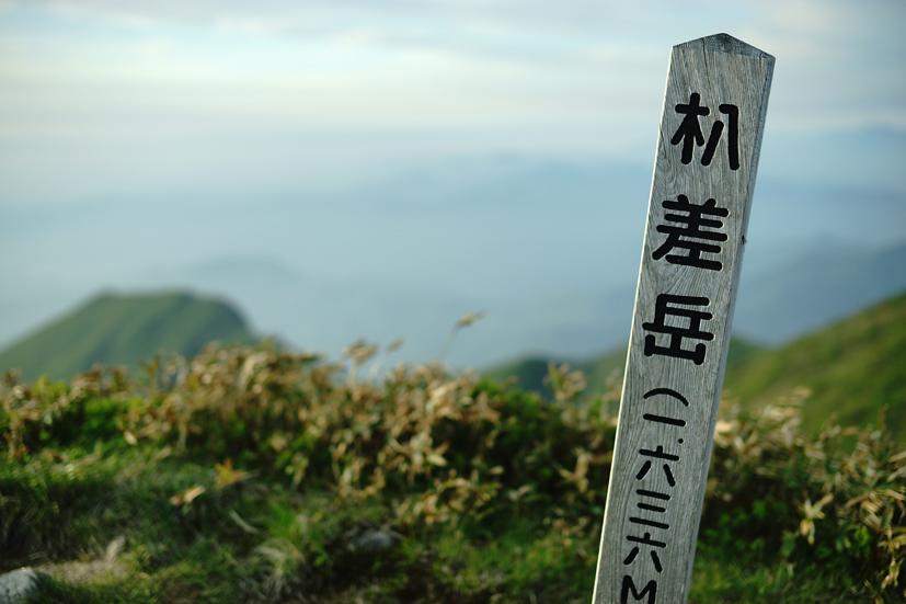 お花見山歩 朳差岳_f0016656_22545874.jpg