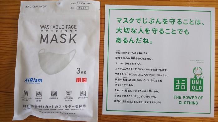 1年生用「マスク」、「富士山消しゴム」を寄贈していただきました。_b0211757_19184992.jpg
