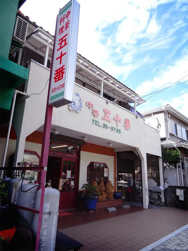 久里浜『中華 五十番』の「麺類料理/カレーラーメン」_c0119263_15185055.jpg