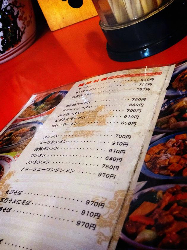 久里浜『中華 五十番』の「麺類料理/カレーラーメン」_c0119263_15185064.jpg