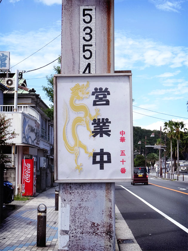 久里浜『中華 五十番』の「麺類料理/カレーラーメン」_c0119263_15185176.jpg