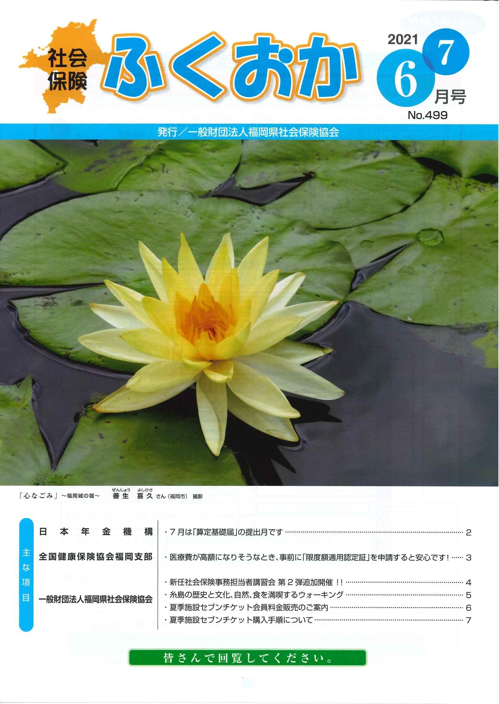 社会保険「ふくおか」2021年6・7月号_f0120774_13453787.jpg
