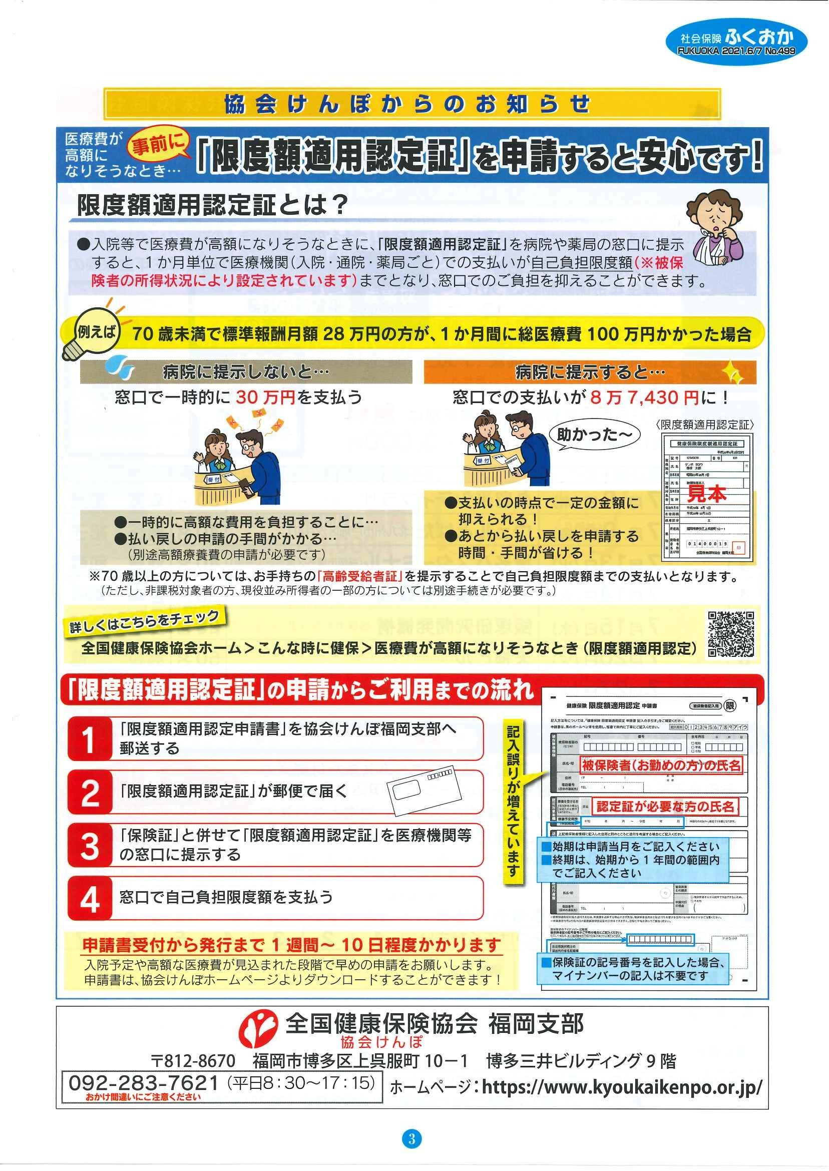 社会保険「ふくおか」2021年6・7月号_f0120774_13455336.jpg