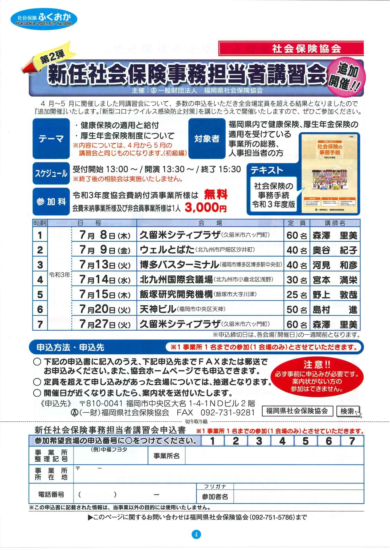 社会保険「ふくおか」2021年6・7月号_f0120774_13460145.jpg