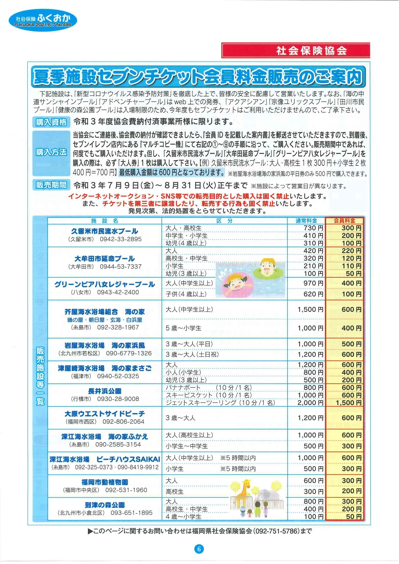 社会保険「ふくおか」2021年6・7月号_f0120774_13461669.jpg