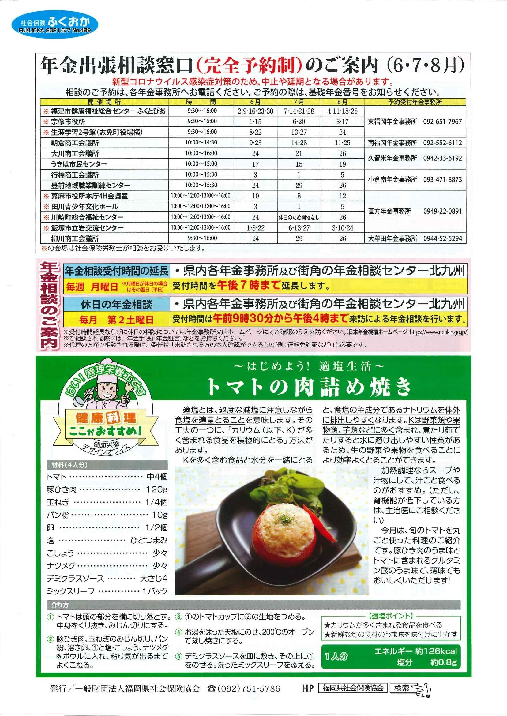 社会保険「ふくおか」2021年6・7月号_f0120774_13462994.jpg